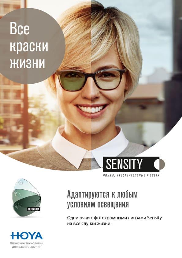 Как можно временно улучшить зрение