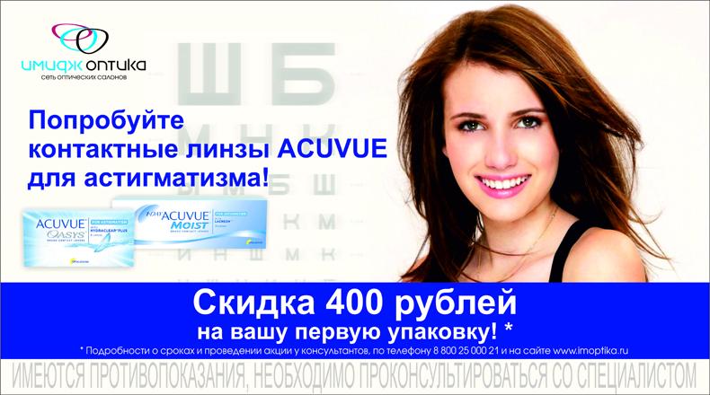 минус 400 рублей на контактные линзы