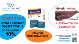 Акция «Купи упаковку контактных линз Dailies Total 1 со скидкой 10% — получи 10 блистеров бесплатно и море подарков»