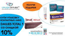 Акция «Купи упаковку контактных линз Dailies Total1 со скидкой 10% и получи подарки»