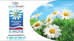 Поздравляем с Всероссийским днем семьи, любви и верности!