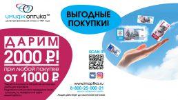 Акция «Выгодные покупки»: ДАРИМ каждому 2000 рублей при любой покупке от 1000 рублей!