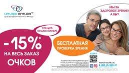 БЕСПЛАТНАЯ ПРОВЕРКА ЗРЕНИЯ И СКИДКА 15% НА ПОЛНЫЙ ЗАКАЗ ОЧКОВ!