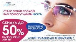 АКЦИЯ ПРОДЛЕНА! СКИДКА ДО 50% НА ЯПОНСКИЕ ЛИНЗЫ HOYA