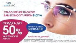 СКИДКА ДО 50% НА ЯПОНСКИЕ ЛИНЗЫ HOYA