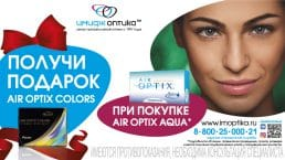 КОНТАКТНЫЕ ЛИНЗЫ ALCON COLORS В ПОДАРОК