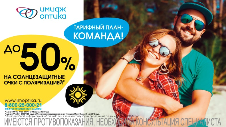 sunglases_sale