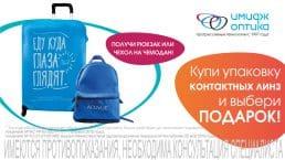 Купи упаковку любых однодневных контактных линз Johnson & Johnson, и выбери себе подарок!