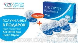 Дарим линзу в подарок при покупки упаковки Air Optix  plus HydraGlyde!