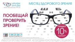 Месяц здорового зрения