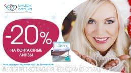 Супер акция — 20 % на контактные линзы
