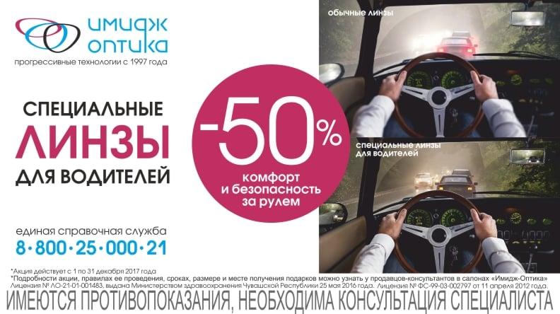 skidka_voditeli