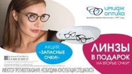 Запасные очки