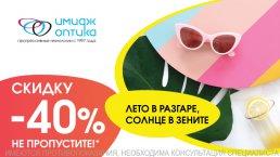 -40% на солнцезащитные очки!