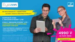 Специальная цена на очковые линзы EyeZen Lite