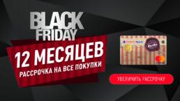 Черная Пятница с ХАЛВОЙ!
