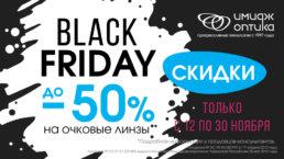 Компания «Имидж-Оптика» объявляет BlackFridaySale!
