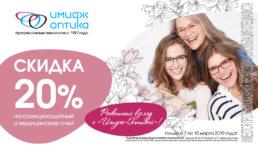 Милые дамы, с праздником! Для Вас скидка 20% на очки!