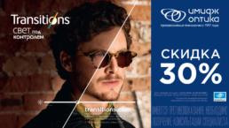 30% на Crizal Transitions в Имидж-Оптике!