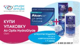 Купи 1 упаковку контактных линз Air Optix HG (3pk) — ПОЛУЧИ ПОДАРОК!