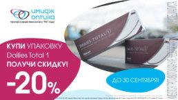 Отличные новости: Скидка 20% на Alcon Dailies Total One!
