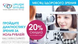 Месяц здорового зрения в компании «Имидж-Оптика»! Скидка 20% на очковые линзы.
