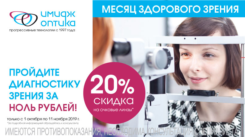 792х444_eyecaremonth