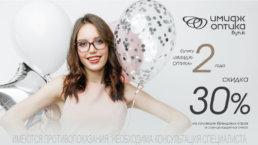 Бутик «Имидж-Оптика» празднует свой второй День Рождения!