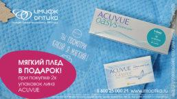 Дарим плед ACUVUE при покупке контактных линз ACUVUE OASYS