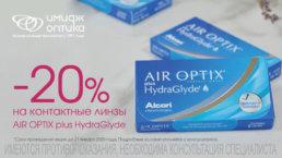 В компании «Имидж-Оптика» приятные новости! Скидка на упаковку контактных линзы Air Optix Plus HydraGlade -20%!