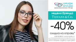 Неделя бренда Tiffany&Co в салоне компании «Имидж-Оптика» по адресу: М. Горького, 33! Скидка на оправы 40%!