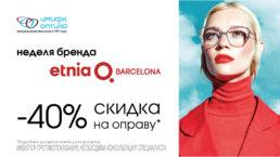 Неделя бренда Etnia Barcelona в салоне компании «Имидж-Оптика» по адресу: М. Горького, 33! Скидка на оправы и солнцезащитные очки 40%!