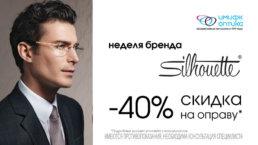 Неделя бренда Silhouette в салоне компании «Имидж-Оптика» по адресу: пр. Ленина, 14! Скидка на оправы 40%!