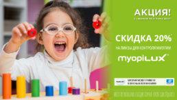 Скидка 20% на линзы для контроля миопии Myopilux.