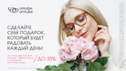 В компании «Имидж-Оптика» весенние скидки до 35% на очковые линзы!