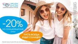Пусть всегда будет солнце! Скидка 20% на новую коллекцию солнцезащитных очков в «Имидж-Оптике»!