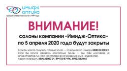 Салоны компании «Имидж-Оптика» по 5 апреля 2020 года будут закрыты.