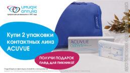 Купи 2 любые упаковки контактных линз ACUVUE, и получи плед для пикника в подарок!