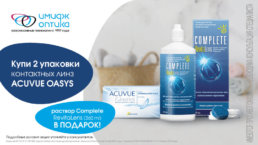 Купи 2 упаковки контактных линз ACUVUE OASYS, и получи раствор Complete 360 ml в подарок!