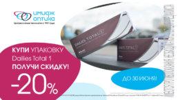 С 19 мая в компании «Имидж-Оптика» действует скидка  20% на  контактные линзы Alcon Dailies Total One.