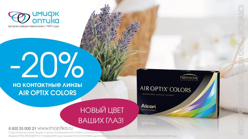 792x444-airoptixcolor