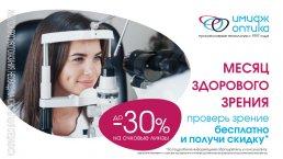 В компании «Имидж-Оптика» — «Месяц здорового зрения»!