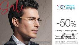 В компании «Имидж-Оптика» на все оправы бренда Silhouette скидка 50%!