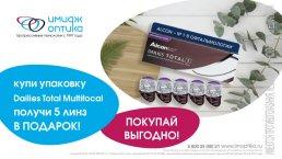 Купите упаковку линз Dailies Total Multifocal и получите подарок!