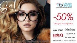 Скидка 50% на бренды: Etnia Barcelona, Max Mara, Tom Ford, Porsche и Koali в салоне на М.Горького,33 !