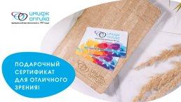 Подарочные сертификаты для ОТЛИЧНОГО ЗРЕНИЯ в салонах компании «Имидж-Оптика»!