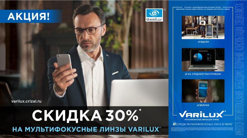 Varilux_30%-s