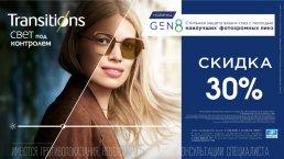 Transitions Gen8- стильная защита Ваших глаз с помощью наилучших фотохромных линз со скидкой 30%.
