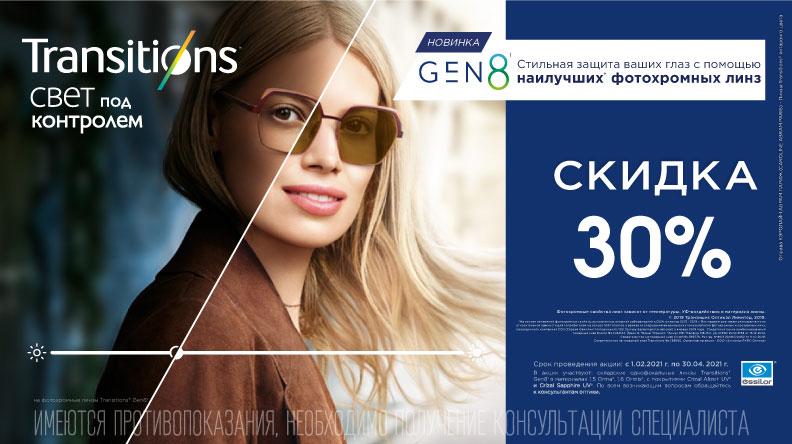 trans-8gen-s