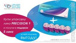 «Precision 1» – однодневные контактные линзы от Alcon. Выбор новичков!
